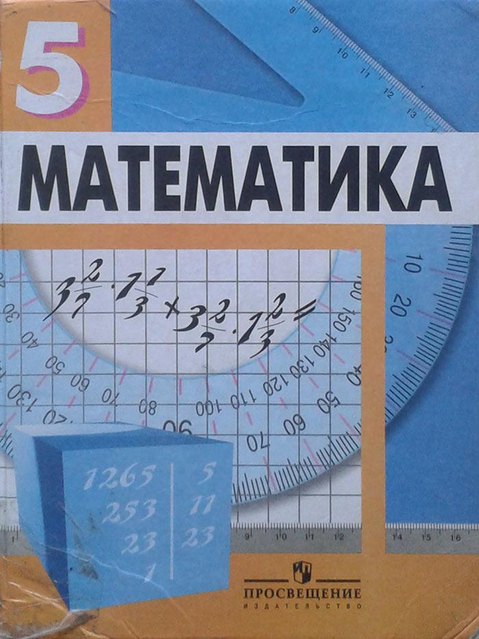 решебник к учебнику по математики дорофеевой и шарыгиной