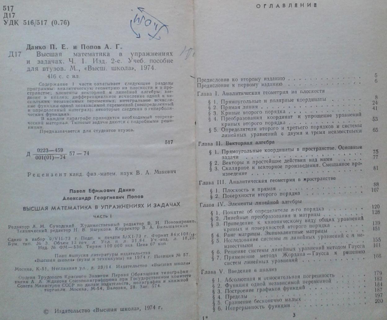 решебник данко высшая математика в упражнениях и задачах 2 часть онлайн