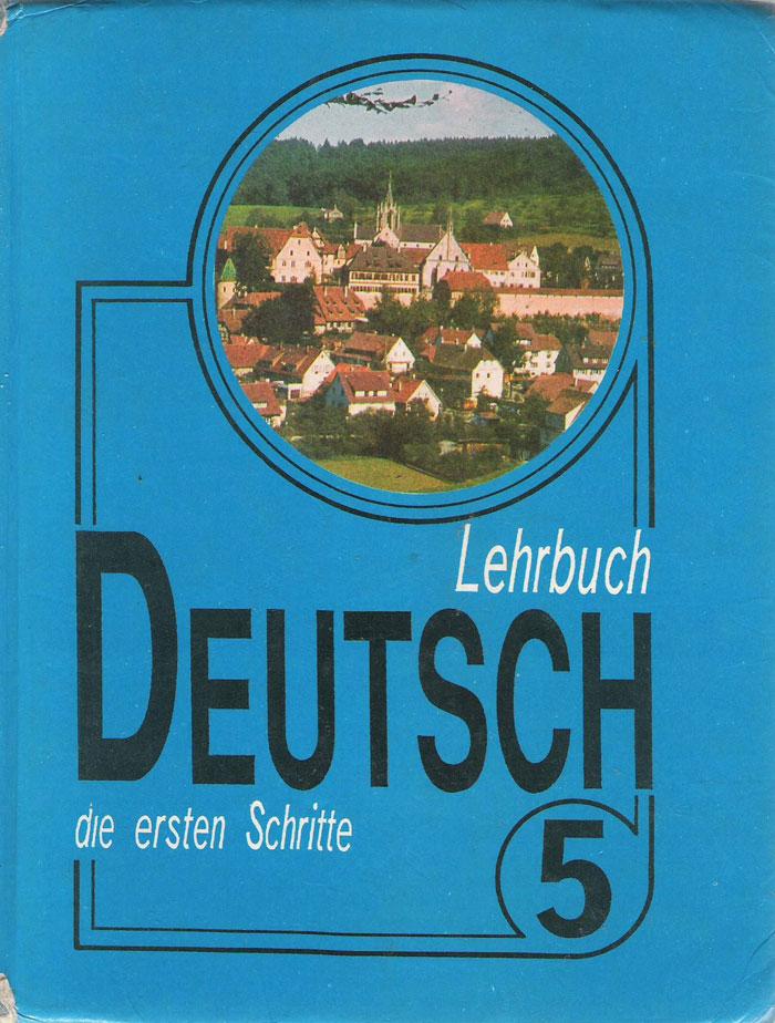 Гдз на старые учебники по немецкому языку