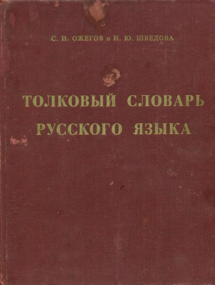 Толковый Словарь Ожегова Скачать Бесплатно